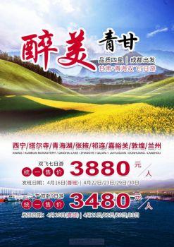醉美青甘双卧9天--青海湖、张掖、祁连、嘉峪关、敦煌、兰州电子画册
