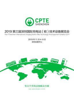 2019深圳充电桩展电子杂志