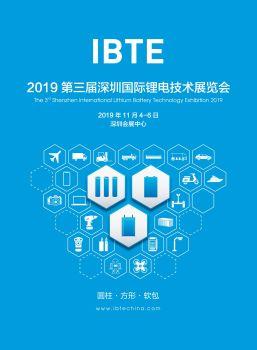 2019深圳锂电技术展 IBTE招展函