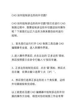 CAD如何绘制多边形的外切圆宣传画册