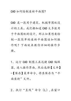 CAD如何绘制座椅平面图电子刊物