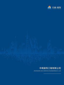 中南装饰电子画册