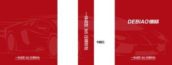 德标软包脚垫(1.2.3.4)最终版电子宣传册