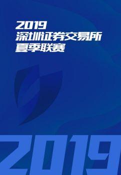 2019深圳证券交易所夏季联赛画册 电子杂志制作平台