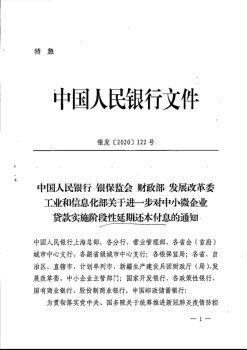对小微企业贷款延期还本付息的通知(122号)电子刊物