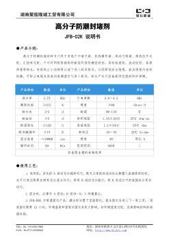 【聚信隆诚品牌】JFB-02K操作说明书电子刊物