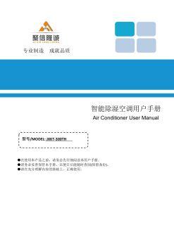 智能除湿空调JXKT-300TH用户手册V002