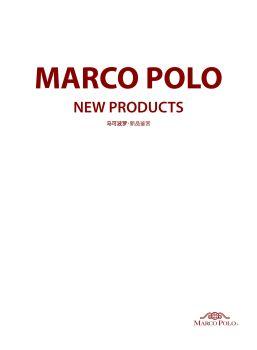 馬可波羅2020年新品綜合圖冊 電子書制作軟件