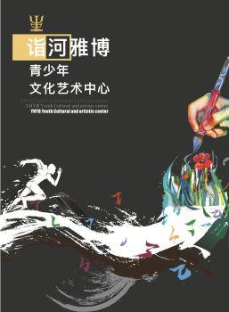 诣河雅博青少年文化艺术中心,在线电子画册,期刊阅读发布