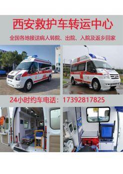 西安救护车出租医院120急救车出租救护车电话预约宣传画册