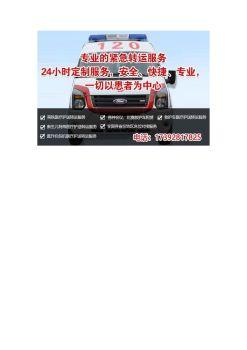 西安120救护车接送病人转院出院(全国各地)-converted电子宣传册