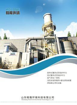 山东皓隆环境科技有限公司电子画册
