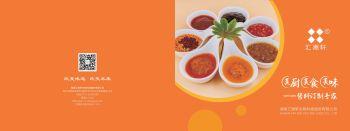 汇湘轩餐调产品手册,翻页电子书,书籍阅读发布