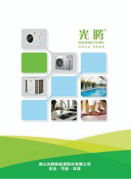 光腾空气能热泵产品册 电子杂志制作平台
