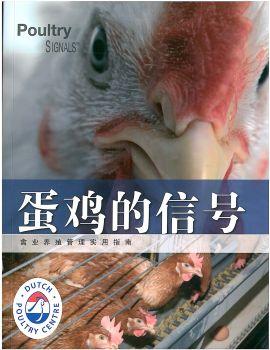 润达生物蛋鸡的信号 电子书制作软件