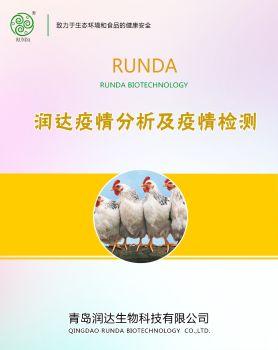 润达生物11月份疫情分析及预测,电子期刊,电子书阅读发布