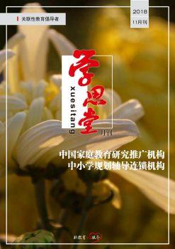学思堂11月刊 电子书制作软件