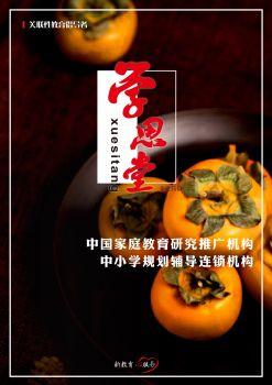 学思堂10月简报 电子书制作软件