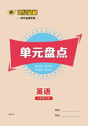 22版8下英語人教《初中金榜學案》單元盤點電子書
