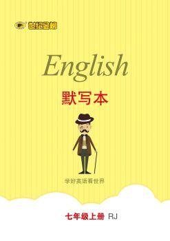 初中英语人教版上册7、8年级(六三制)电子书
