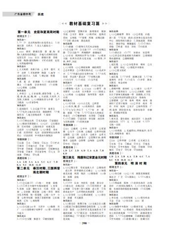 22版歷史部編版廣東專版《金榜中考》答案電子書