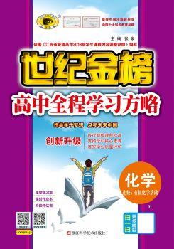 19版化学苏教版选修5江苏专版《高中全程学习方略》正文