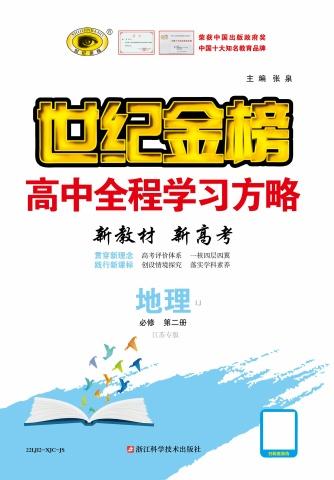 22版地理魯教必修二新教材江蘇專版《高中全程學習方略》圖書正文