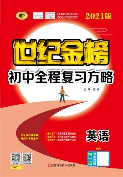 21版英语外研《初中全程复习方略》正文 电子书制作软件