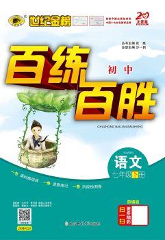 20版语文七下人教百练百胜正文 电子书制作软件