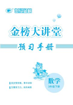 20版数学北师三下《金榜大讲堂》预习手册