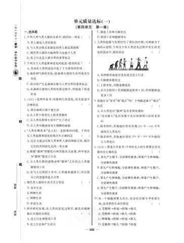 22版7下生物人教《初中金榜學案》階段測評電子書