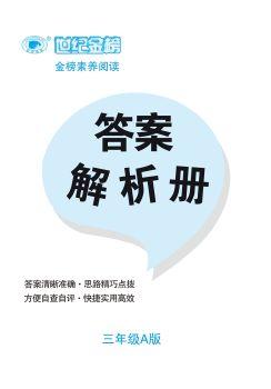 22版三年级A版《金榜素养阅读》(福建专版)答案解析册电子书