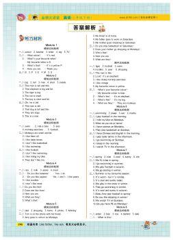20版英語外研三下《金榜大講堂》答案