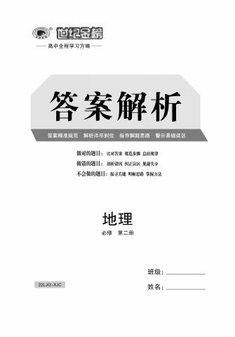 22版地理魯教必修二新教材《高中全程學習方略》答案解析電子書