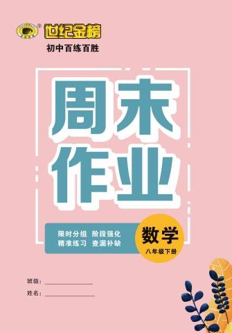 22版數學北師8下《初中百練百勝》周末作業電子刊物