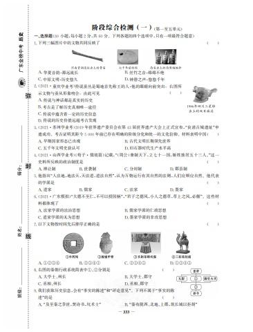 22版歷史部編版廣東專版《金榜中考》階段測評電子書