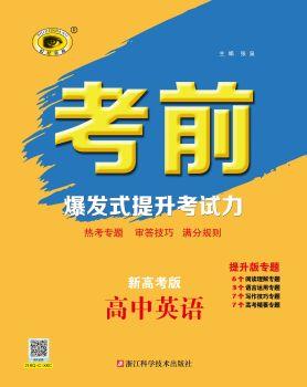 21版英語新高考《考前》正文電子書 電子書制作軟件