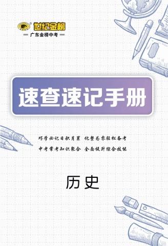 22版歷史部編版廣東專版《金榜中考》速查速記電子書