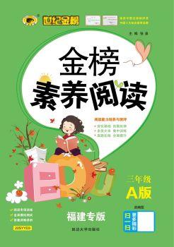 22版三年级A版《金榜素养阅读》(福建专版)正文电子书
