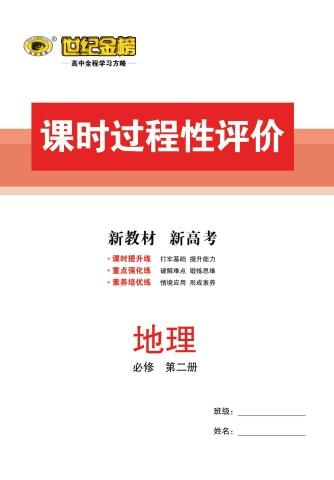 22版地理魯教必修二新教材《高中全程學習方略》課時作業電子書