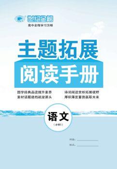 19版語文學習方略必修5小冊子 電子雜志制作平臺