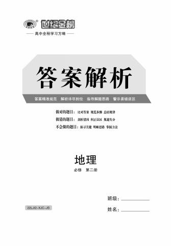22版地理魯教必修二新教材江蘇專版《高中全程學習方略》答案解析電子書