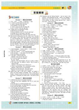20版英語外研五下《金榜大講堂》答案