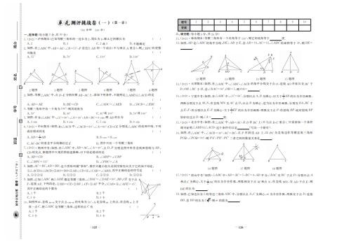 22版數學北師8下《初中百練百勝》階段測評電子書