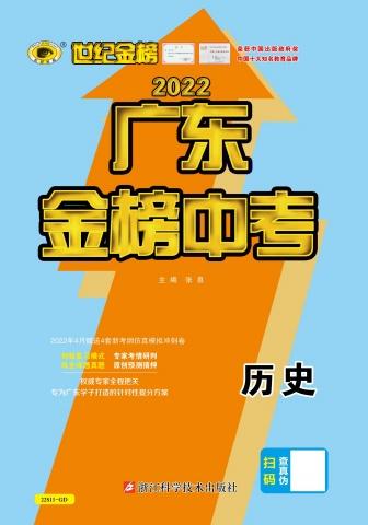 22版歷史部編版廣東專版《金榜中考》正文電子書