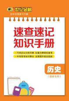 20版历史福建中考速查速记,数字书籍书刊阅读发布