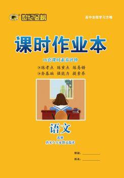 20版语文苏教唐宋八大家散文选读《高中全程学习方略》课时卷 电子书制作软件