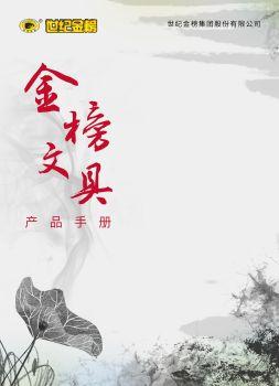 2020世纪金榜文具产品推介画册 电子书制作软件