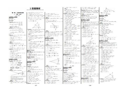 22版數學北師8下《初中百練百勝》答案電子書