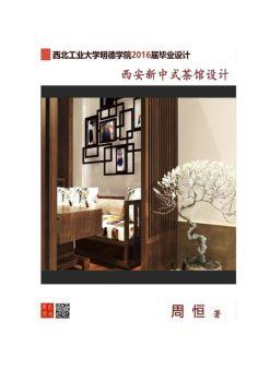西安新中式茶馆设计宣传画册